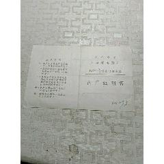 BCH一2型差動繼電器出廠證明書,公私合營上海繼電器廠(se78119185)_7788舊貨商城__七七八八商品交易平臺(7788.com)