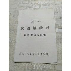 CJ0一10A交流接觸器安裝使用說明書,南京電機電器公司變壓器廠(se78119202)_7788舊貨商城__七七八八商品交易平臺(7788.com)