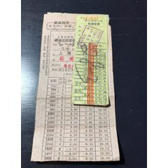 語錄火車票上海至襄樊(se78119211)_7788舊貨商城__七七八八商品交易平臺(7788.com)