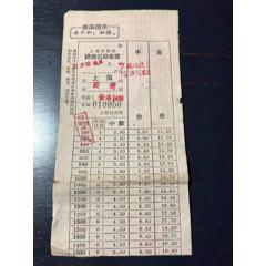 語錄火車票上海至襄樊(se78119218)_7788舊貨商城__七七八八商品交易平臺(7788.com)