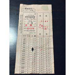 語錄火車票上海至襄樊(se78119234)_7788舊貨商城__七七八八商品交易平臺(7788.com)
