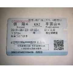 K82【信陽——平頂山】(se78119344)_7788舊貨商城__七七八八商品交易平臺(7788.com)