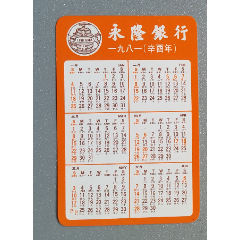 永隆銀行(se78119367)_7788舊貨商城__七七八八商品交易平臺(7788.com)