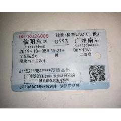 G553【信陽東——廣州南】高(se78119373)_7788舊貨商城__七七八八商品交易平臺(7788.com)