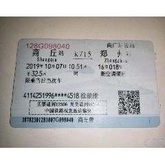 K715【商丘——鄭州】徐(se78119376)_7788舊貨商城__七七八八商品交易平臺(7788.com)
