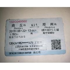k15【商丘——鄭州】(se78119388)_7788舊貨商城__七七八八商品交易平臺(7788.com)