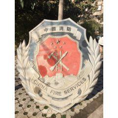 消防徽章(se78119531)_7788舊貨商城__七七八八商品交易平臺(7788.com)