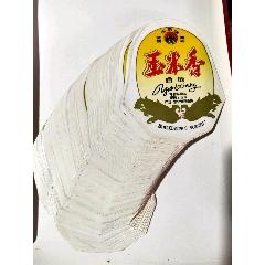 八十年代~黑省~東寧縣酒廠~雙泉牌~50°玉米香酒100張合售~(se78119634)_7788舊貨商城__七七八八商品交易平臺(7788.com)