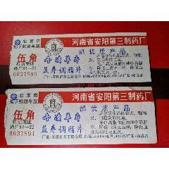 (早期)北京地下鐵道車票(河南省安陽第三制藥廠廣告/伍角)二張合售。連號。品如圖(se78119725)_7788舊貨商城__七七八八商品交易平臺(7788.com)