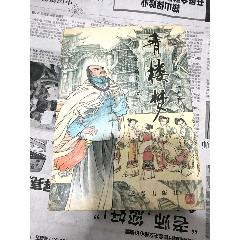 青樓夢(se78119845)_7788舊貨商城__七七八八商品交易平臺(7788.com)