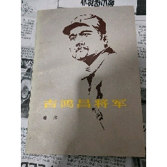 吉鴻昌將軍(se78119857)_7788舊貨商城__七七八八商品交易平臺(7788.com)