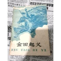 金田起義(se78119859)_7788舊貨商城__七七八八商品交易平臺(7788.com)