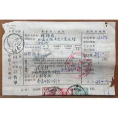 貼改二國內包裹單(se78120202)_7788舊貨商城__七七八八商品交易平臺(7788.com)
