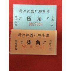 二張不同新江機器廠班車票(se78120629)_7788舊貨商城__七七八八商品交易平臺(7788.com)