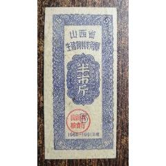 山西生豬飼料專用票(1960-1961)(se78120694)_7788舊貨商城__七七八八商品交易平臺(7788.com)