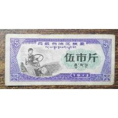 西藏73年5斤(se78120728)_7788舊貨商城__七七八八商品交易平臺(7788.com)