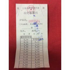 上海市跨省汽車補充客票(se78120735)_7788舊貨商城__七七八八商品交易平臺(7788.com)