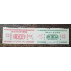 陜西66年副食糧票(5兩一斤)(se78120851)_7788舊貨商城__七七八八商品交易平臺(7788.com)