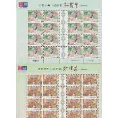 臺灣郵政用品、郵票、四大名著,圖為代圖,以真實內容為準(se78120862)_7788舊貨商城__七七八八商品交易平臺(7788.com)