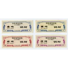 1979年國家物資總局(華北地區)鋼材票(se78121178)_7788舊貨商城__七七八八商品交易平臺(7788.com)