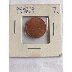 阿富汗錢幣1阿富汗尼硬幣20mm外國硬幣錢幣(se78121366)_7788舊貨商城__七七八八商品交易平臺(7788.com)