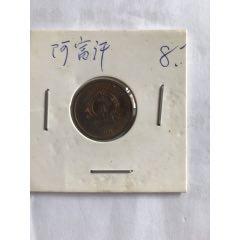 【亞洲】阿富汗1阿富汗尼硬幣外國硬幣(se78121569)_7788舊貨商城__七七八八商品交易平臺(7788.com)