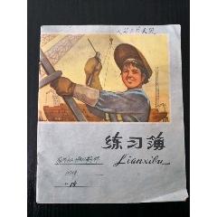 老練習簿(se78121565)_7788舊貨商城__七七八八商品交易平臺(7788.com)
