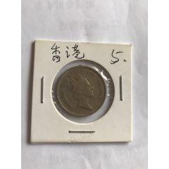 香港硬幣1元壹元港幣英國女王伊麗莎白頭像(se78121659)_7788舊貨商城__七七八八商品交易平臺(7788.com)