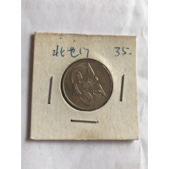 北也門錢幣外國硬幣稀少幣(se78121712)_7788舊貨商城__七七八八商品交易平臺(7788.com)