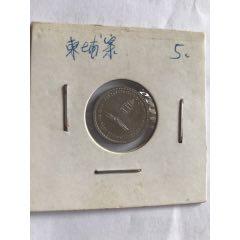 【亞洲】柬埔寨50瑞爾外國硬幣單枚硬幣(se78121776)_7788舊貨商城__七七八八商品交易平臺(7788.com)