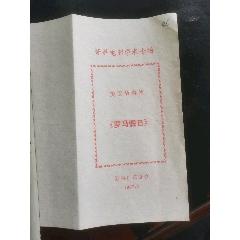 資料電影學術專場:奧斯卡金像獎,1953年美國電影《羅馬假日》(se78121881)_7788舊貨商城__七七八八商品交易平臺(7788.com)