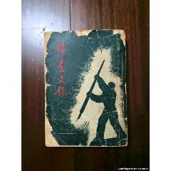 韜奮文錄(se78121898)_7788舊貨商城__七七八八商品交易平臺(7788.com)