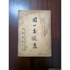 聞一多選集(se78121930)_7788舊貨商城__七七八八商品交易平臺(7788.com)