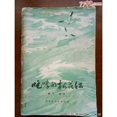 咆哮的松花江(se78121936)_7788舊貨商城__七七八八商品交易平臺(7788.com)