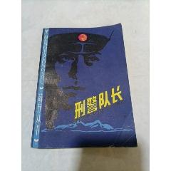 刑警隊長(se78121980)_7788舊貨商城__七七八八商品交易平臺(7788.com)
