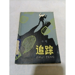 追蹤(se78122000)_7788舊貨商城__七七八八商品交易平臺(7788.com)