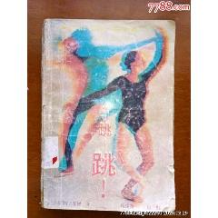 跳!跳!跳!(se78122063)_7788舊貨商城__七七八八商品交易平臺(7788.com)