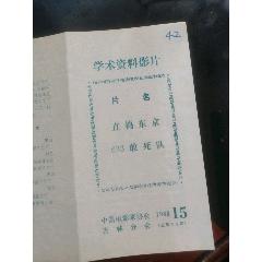 資料電影學術專場:美國電影1948年《直搗東京》;英美1963年《633敢死隊(se78122129)_7788舊貨商城__七七八八商品交易平臺(7788.com)