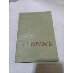 懷念毛澤東同志(se78122157)_7788舊貨商城__七七八八商品交易平臺(7788.com)