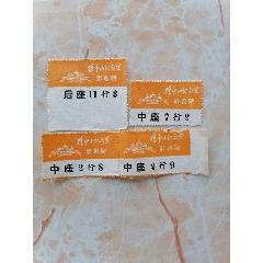 孫中山紀念堂影劇院票(se78122240)_7788舊貨商城__七七八八商品交易平臺(7788.com)