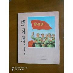 紅衛兵,練習簿(se78123275)_7788舊貨商城__七七八八商品交易平臺(7788.com)