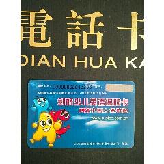 北京劍橋少兒英語保險卡(se78122430)_7788舊貨商城__七七八八商品交易平臺(7788.com)