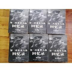 第二次世界大戰回憶錄,六本全(se78122513)_7788舊貨商城__七七八八商品交易平臺(7788.com)