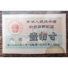 內蒙古;1寸(針織品購買證)(se78122494)_7788舊貨商城__七七八八商品交易平臺(7788.com)