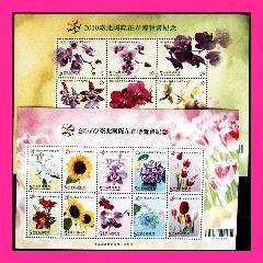 臺灣郵政用品、郵票、展覽展會、紀318國際花卉博覽會郵票小全張一對,2010年(se78122603)_7788舊貨商城__七七八八商品交易平臺(7788.com)