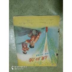 練習薄(se78123266)_7788舊貨商城__七七八八商品交易平臺(7788.com)