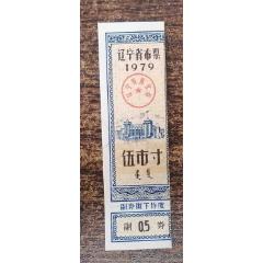 遼寧79年5寸(se78122683)_7788舊貨商城__七七八八商品交易平臺(7788.com)