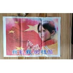 我愛我的祖國--李善作(se78122721)_7788舊貨商城__七七八八商品交易平臺(7788.com)