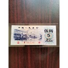 水印伍角(se78122732)_7788舊貨商城__七七八八商品交易平臺(7788.com)