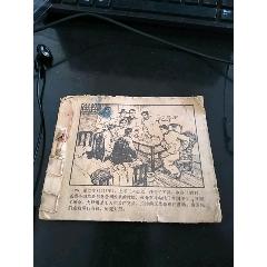 老版殘書(se78122739)_7788舊貨商城__七七八八商品交易平臺(7788.com)